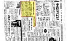 新聞記事(新羽金属)