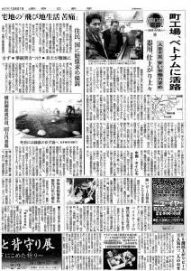 角丸金属さん記事131225