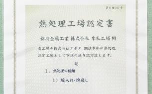 熱処理工場認定書